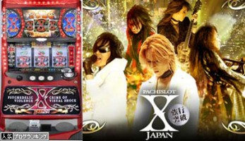 X-JAPAN 強行突破