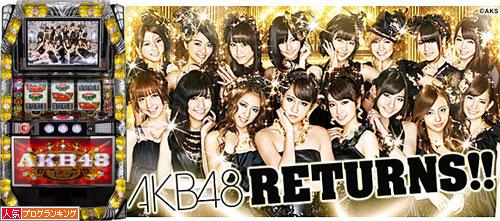 AKB48スロット