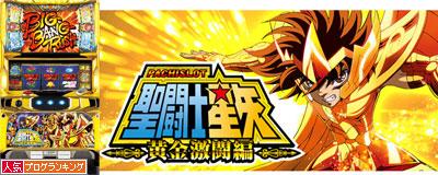 聖闘士星矢 黄金激闘編