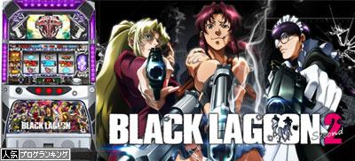 ブラックラグーン2