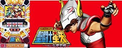 聖闘士星矢-女神聖戦-