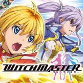 ウィッチマスター
