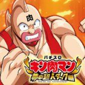 キン肉マン~夢の超人タッグ編
