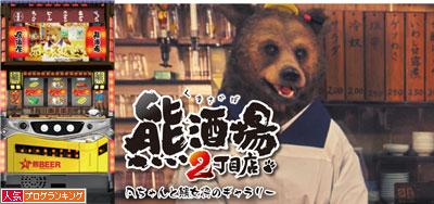 熊酒場2丁目店