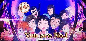 感謝&You are No.1