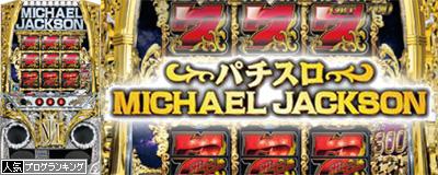 マイケルジャクソン 解析