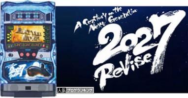 2027 Revise