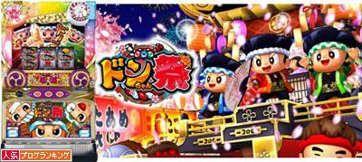 ドンちゃん祭