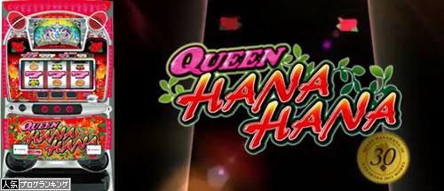 queenhanahana