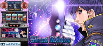 サイレントメビウス