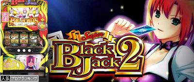 スーパーブラックジャック2