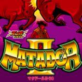 マタドール2