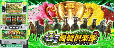 「g1 優駿倶楽部」の画像検索結果