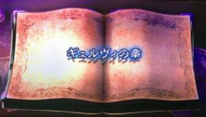ラグナロクサーガ 神話モード