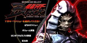 仮面ライダーブラック メニュー画面10