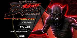 仮面ライダーブラック メニュー画面3