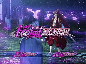 桜嵐ゾーン