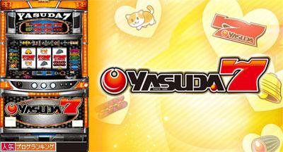 YASUDA7 スペック解析
