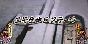 魁!!男塾~目指せ!闘宴大武會~ 三号生地区
