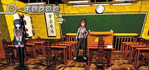 ダンガンロンパ ステージ 教室