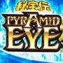 秘宝伝PYRAMID EYE