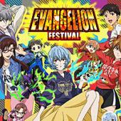エヴァンゲリオンフェスティバル